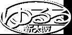 ゆるる新大阪
